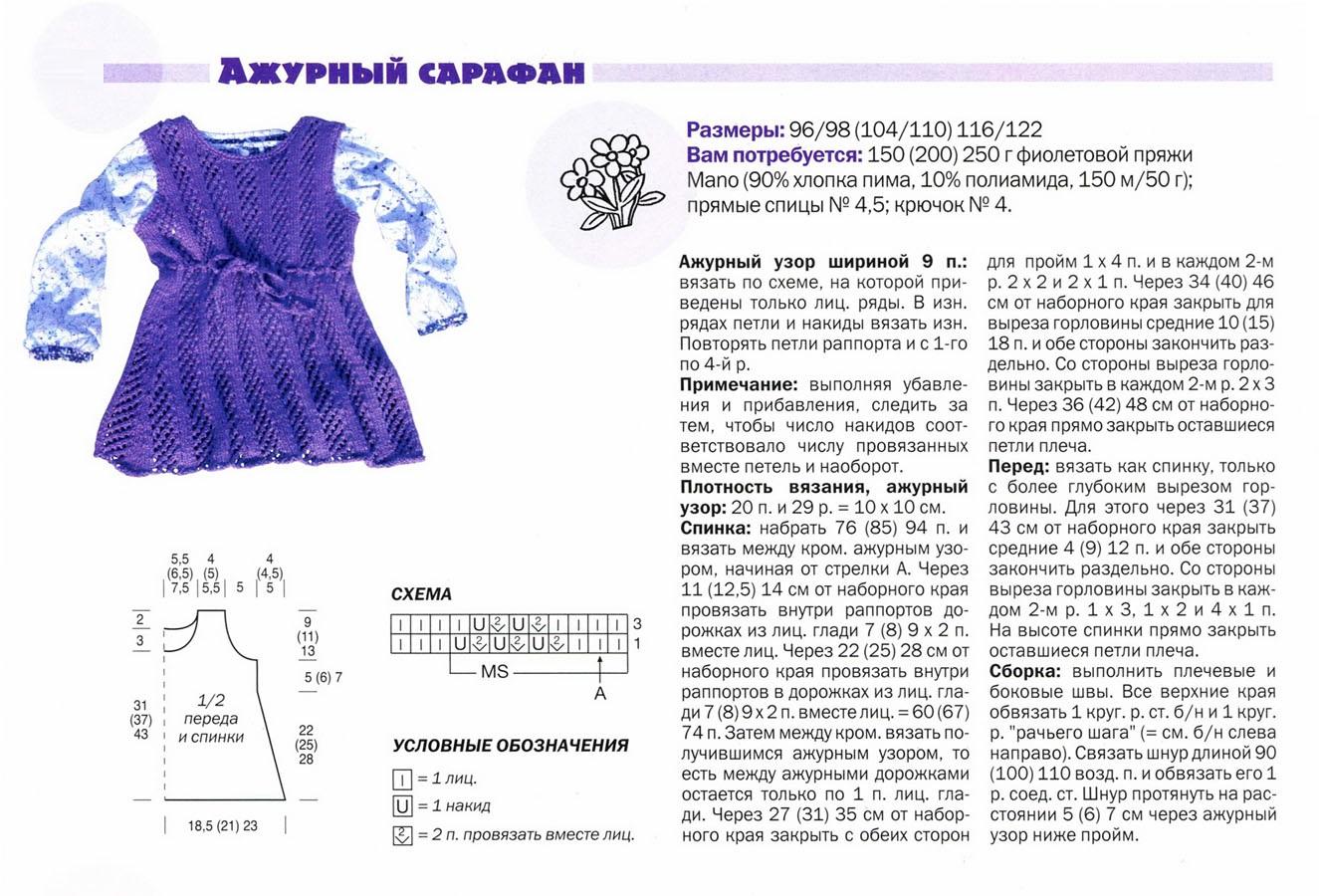 Схемы вязки на спицах сарафана для девочки