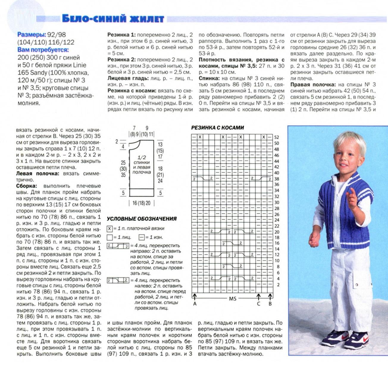 Вязание жилетов для мальчиков с описанием и