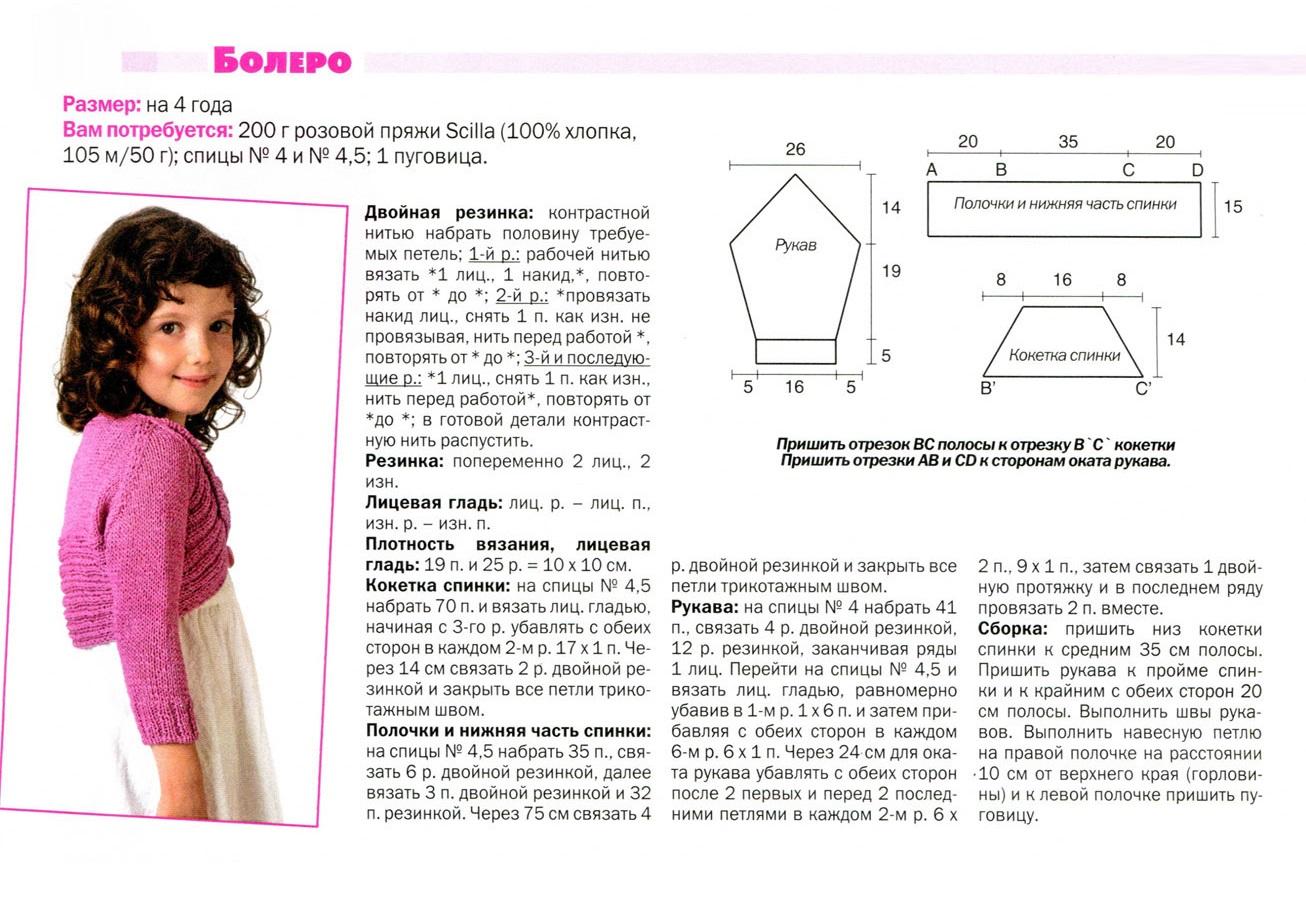 Схема и описание вязаного болеро для девочки